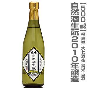 「大七秘蔵 自然酒キモト日本酒純米古酒1992年醸造 500ml/箱無(福島県日本酒)日本酒古酒