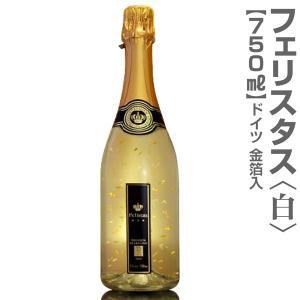 フェリスタス幸せと言う名スパークリングワイン 750ml 正規品 箱別途110円有料