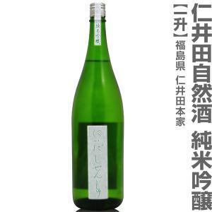 日本酒1800ml 仁井田本家 純米吟醸 金寳特撰自然酒」緑瓶 箱無 福島県