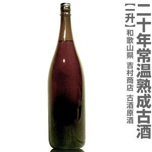 吉村秀雄商店 20年常温熟成日本酒古酒原酒(19度 1800ml) 箱無日本酒古酒