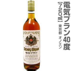 (720ml)電気ブラン40度/箱無 洋酒・ビール