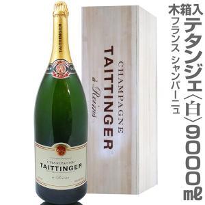 納期7日 大きいシャンパン 正規品テタンジェ ブリュット レゼルブ 白 9000ml 木箱 包装不可クール便 不可 特大シャンパン|eemise