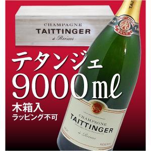 納期7日 大きいシャンパン 正規品テタンジェ ブリュット レゼルブ 白 9000ml 木箱 包装不可クール便 不可 特大シャンパン|eemise|02