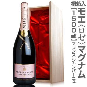 (正規品・特製天然桐箱付モエ・エ・シャンドン マグナム (ロゼ・1500ml)(大きいシャンパン)&ワイン 特大シャンパン