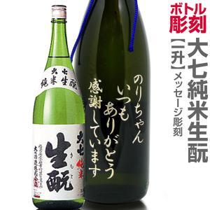 福島県 大七酒造 純米キモト 日本酒 名入れオリジナルデザイン記念ボトル メッセージ彫刻