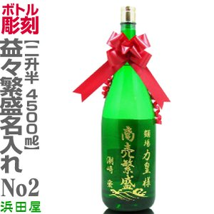 福島県 益々繁盛 大きな日本酒 特大二升半 名入れ・メッセージ彫刻 オリジナルデザインボトル