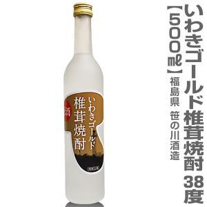 福島県 笹の川酒造 いわきゴールド椎茸焼酎 原酒38度