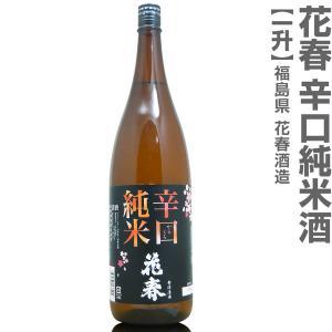 日本酒 花春酒造「花春ハナハル 辛口純米酒」1800ml箱無 福島県