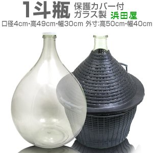 日本酒 地酒 日本酒関連用品 1斗瓶 ガラス瓶 空き瓶