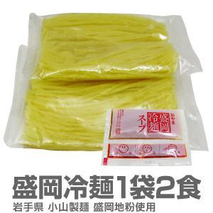 盛岡冷麺 岩手県産小麦使用 2食入 生麺常温保管可 送料別