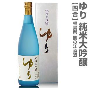 (720ml 白箱入)鶴乃江酒造 ゆり 純米大吟醸 箱付(福...