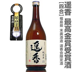 日本酒やや辛口720ml  地酒 「遥香(はるか 」 純米 箱無 入荷 福島県