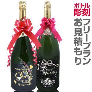 名入れ・メッセージ彫刻 スワロフスキー 発送付 オリジナルデザインボトル 特大シャンパン 見積無料