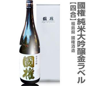 (720ml)国権酒造「國権純米大吟醸 金ラベル」/箱付【福島県日本酒】