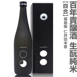 日本酒甘口720ml  仁井田本家 百年貴醸酒 ギフト箱入 福島県