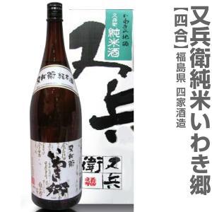 (720ml)又兵衛 純米酒 いわき郷 箱付(福島県 日本酒)「ふくしまプライド。体感キャンペーン(お酒/飲料)」|eemise