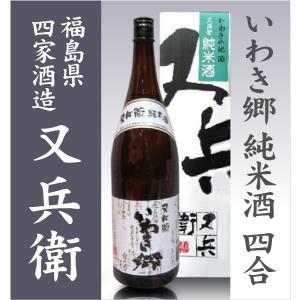 (720ml)又兵衛 純米酒 いわき郷 箱付(福島県 日本酒)「ふくしまプライド。体感キャンペーン(お酒/飲料)」|eemise|02