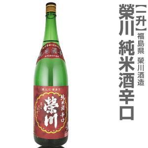 栄川 純米酒 辛口 1800ml 箱無 ...