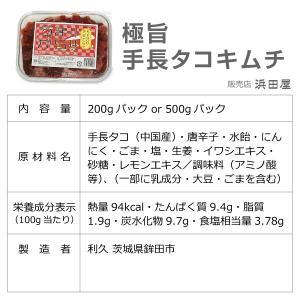 (クール便)手長タコキムチ(200g) 韓国産冷凍 韓国フードフェア(ピックアップ)|eemise|02
