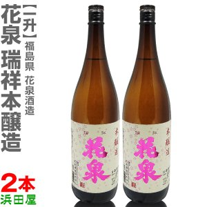 【2本セット】日本酒 花泉 本醸造1800ml箱無 福島県【送料無料 クール品同梱不可】