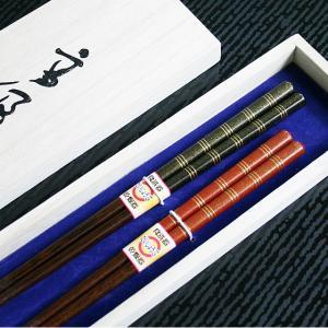 箸 夫婦箸 若狭塗り桐箱入り まほろば   送料無料 001-1609(お箸 木製 二膳)
