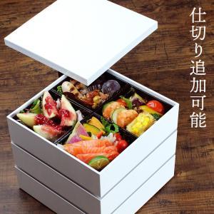 重箱 おしゃれ スクエア 三段 6寸 ホワイト 001-29...