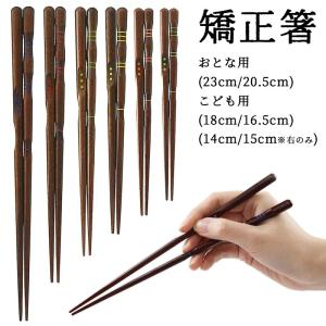 矯正箸(トレーニング) 若狭塗り 三点支持箸(こども用・おとな用)右利き・左利き 送料無料