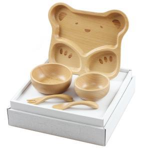 【送料無料】お食い初め 北欧産のブナの木で作られた子供食器セット くま 43100-9