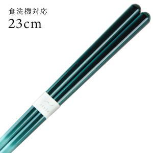 箸 お箸 若狭塗り 食洗器対応 シンフォニー 緑 23cm