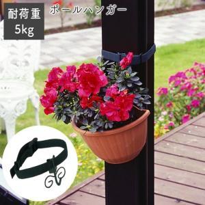 柱に取付け ポールハンガー フック ハンマートン No.271A GREENGARDEN 花 植物 ガーデニング 飾り ハンギング 小KD|efiluz