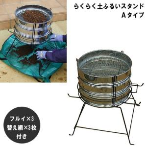 【】GREENGARDEN らくらく土フルイスタンドB No.129 フルイ付 【グリーンガーデン/...