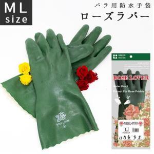 ローズラバー GM-8 アトム g-style バラ 手袋 ガーデニング 三冨D|efiluz