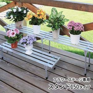 [サンカ] フラワーステージ 専用スタンド 150 GD-1800 *【ガーデニング フラワースタン...
