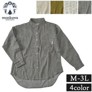 おしゃれ 農作業着 monkuwa モンクワ Wガーゼ ブラウス MO41-03101 M-3Lサイズ 全4色 レディース 農作業 服装 T志 Z efiluz
