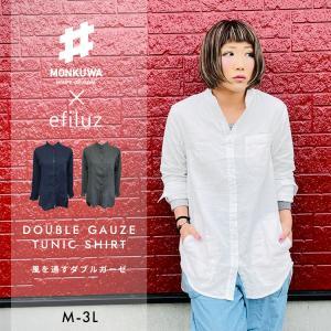 おしゃれ 農作業着 monkuwa モンクワ Wガーゼチュニック MK36102 M-3Lサイズ 全6色 レディース 農作業 服装 T志 Z efiluz