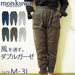 【monkuwa モンクワ Wガーゼ モンペパンツ MK36106 M-3Lサイズ 全6色 ズボン ...