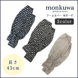 腕カバー おしゃれ 農作業 monkuwa モンクワ アームカバー Wガーゼ MK36120 レディース 農作業 服装 T志 Z|efiluz