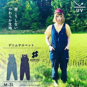 monkuwa モンクワ デニムサロペット MK36109 M-3Lサイズ 全2色 つなぎ レディース 農作業 服装 T志 Z|efiluz