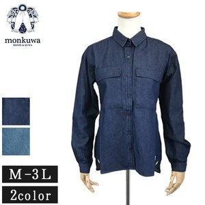 monkuwa モンクワ タンガリーシャツ MK36101 M-LLサイズ 全2色 レディース 農作業 服装 T志 Z efiluz