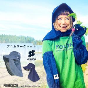 帽子 おしゃれ 農作業 monkuwa モンクワ デニムフードハットガード MKS20103 デニム...