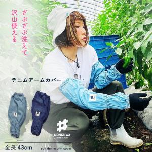 monkuwa モンクワ アームカバーデニム MK36121 フリーサイズ 全2色 レディース 農作業 服装 T志 Z|efiluz