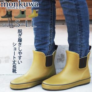 ガーデンシューズ おしゃれ 農作業 monkuwa モンクワ アグリショートブーツ MK36141 レディース ショートブーツ|efiluz