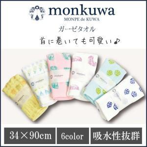 ガーゼタオル おしゃれ 農作業 monkuwa モンクワ MK36135 約34×90cm T志 Z|efiluz