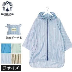 monkuwa モンクワ レインポンチョ MK36130 フリーサイズ 全4色 収納ポーチ付 T志 Z|efiluz