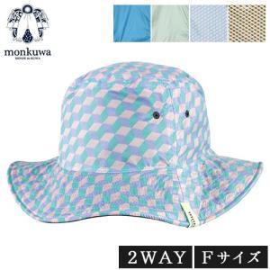 monkuwa モンクワ リバーシブル レインハット MK36131 フリーサイズ 全4色 T志 Z|efiluz