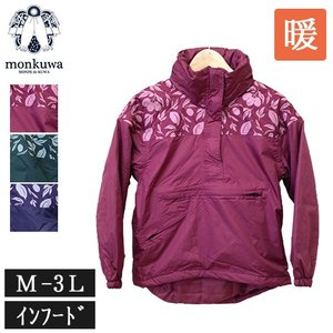 おしゃれ 農作業着 monkuwa モンクワ 中綿入りプルオーバー MK36500 M-3Lサイズ 全3色 レディース 農作業 服装 T志 Z efiluz
