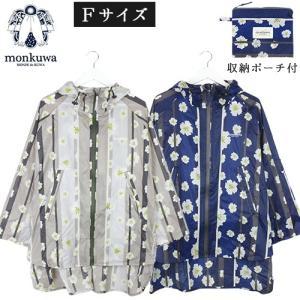 monkuwa モンクワ レインポンチョ MK36130 フリーサイズ 全2色 収納ポーチ付 T志 Z|efiluz