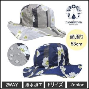 monkuwa モンクワ レインリバーシブルハット MK36131 フリーサイズ 全2色 T志 Z|efiluz