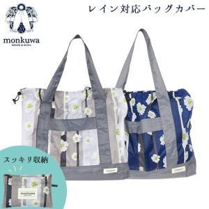 monkuwa モンクワ レイン対応 バッグカバーバッグ MK37165 フリーサイズ 全2色 T志 Z|efiluz