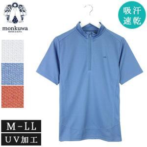 monkuwa モンクワ ドライニット半袖シャツ MK37153 M-LLサイズ 全3色 T志 Z efiluz
